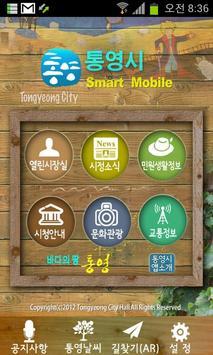통영시 모바일 앱 poster