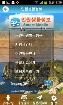 통영시 모바일 앱 apk screenshot