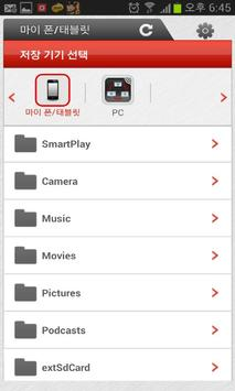 올레 tv 스마트플레이 apk screenshot