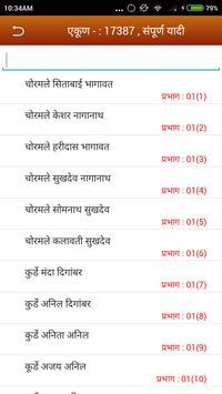 Ramesh Baraskar apk screenshot