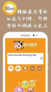 英文腦 KTEOC screenshot 5