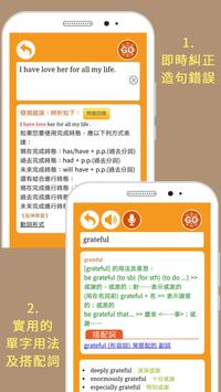 英文腦 KTEOC screenshot 6