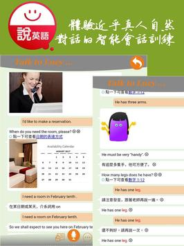 英文腦 KTEOC screenshot 9