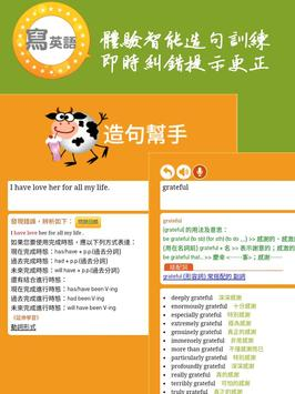 英文腦 KTEOC screenshot 10
