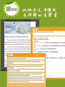 英文腦 KTEOC screenshot 12