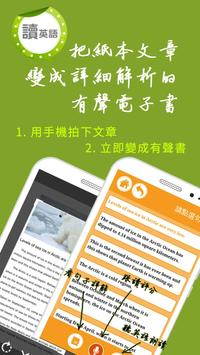 英文腦 KTEOC screenshot 1