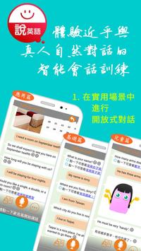 英文腦 KTEOC screenshot 3