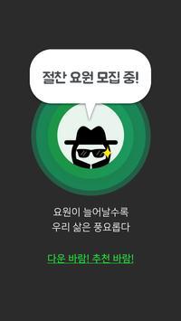 현지인 – 현지인에게 물어보세요 screenshot 6