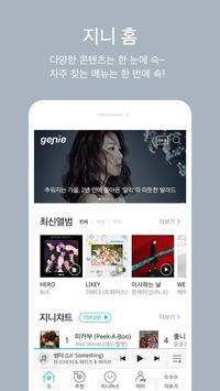 지니 뮤직 - genie poster