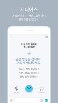 지니 뮤직 screenshot 2