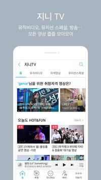 지니 뮤직 screenshot 4