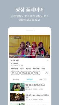 지니 뮤직 screenshot 5