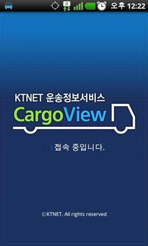 카고뷰 CargoView poster