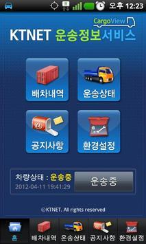 카고뷰 CargoView apk screenshot