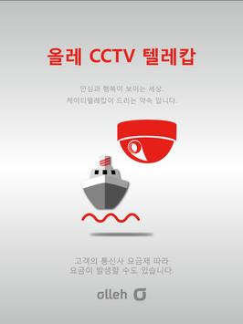 OCT Sea Black Box poster