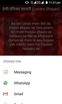 Valentine Status and Shayari screenshot 3