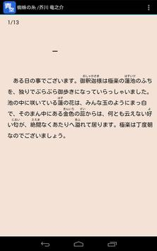 kuc.AOZORA screenshot 2