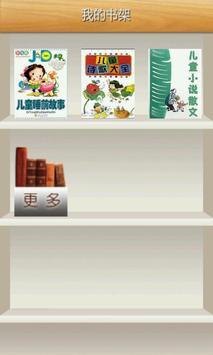 儿童阅读大全 poster