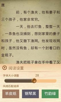 儿童阅读大全 apk screenshot