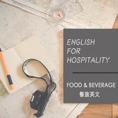English for Hospitality-Food & Beverage 餐旅英文有聲App icon