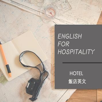 English for Hospitality - Hotel 飯店英文有聲 App poster