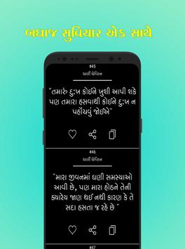 Gujarati Suvichar 2018 screenshot 3