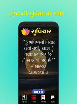 Gujarati Suvichar 2018 screenshot 1