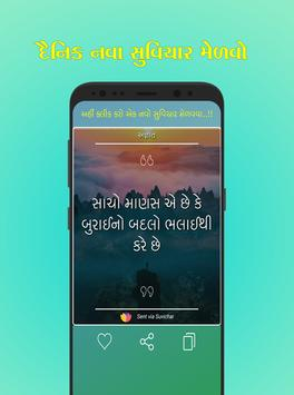 Gujarati Suvichar 2018 screenshot 2