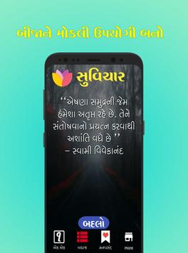 Gujarati Suvichar 2018 screenshot 7