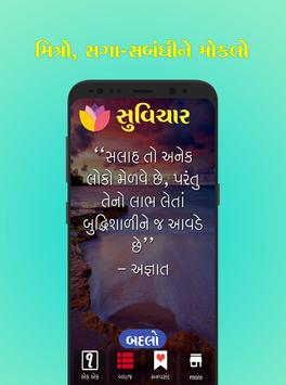 Gujarati Suvichar 2018 screenshot 5