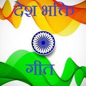 Desh bhakti geet - desh bhakti songs in hindi icon