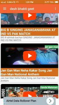 Desh bhakti geet - desh bhakti songs in hindi screenshot 5
