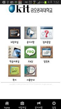 금오공과대학교 스마트캠퍼스 poster