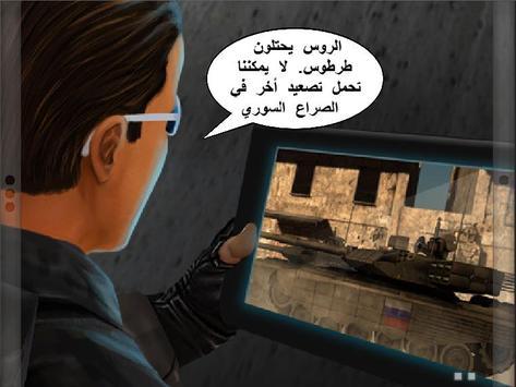 وحدة النمر: كتاب الألعاب 1 screenshot 10