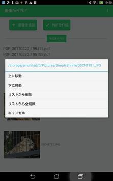 画像をPDF変換 screenshot 3