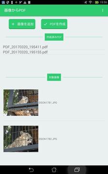 画像をPDF変換 screenshot 4