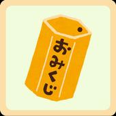 かわいいおみくじ icon