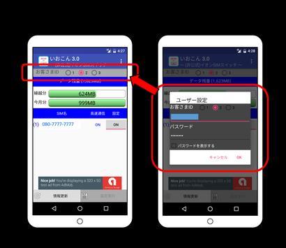 イオンSIMスイッチ(非公式) apk スクリーンショット