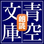 青空朗読(小説を朗読する無料アプリ。青空文庫を音声で聴きましょう) APK