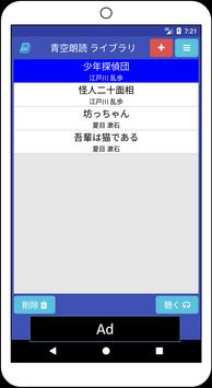 青空朗読(小説を朗読する無料アプリ。青空文庫を音声で聴きましょう) постер