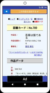 青空朗読(小説を朗読する無料アプリ。青空文庫を音声で聴きましょう) تصوير الشاشة 1