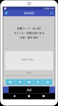 青空朗読(小説を朗読する無料アプリ。青空文庫を音声で聴きましょう) تصوير الشاشة 2