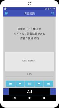 青空朗読(小説を朗読する無料アプリ。青空文庫を音声で聴きましょう) скриншот 2