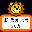 九九の練習 ~九九暗記アプリ~ APK
