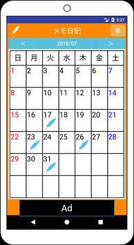 メモ日記(無料のシンプルな日記帳) ポスター