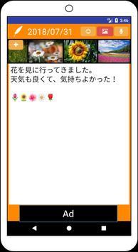 メモ日記(無料のシンプルな日記帳) スクリーンショット 1