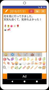 メモ日記(無料のシンプルな日記帳) スクリーンショット 2