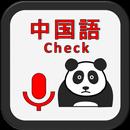 中国語発音チェッカー(中国語会話のスピーキング練習用) APK