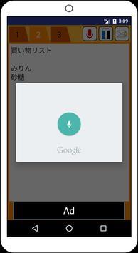 RakuMemo (Very simple and easy-use note app) screenshot 1