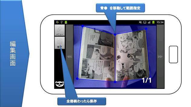 ブックキャプチャー apk screenshot